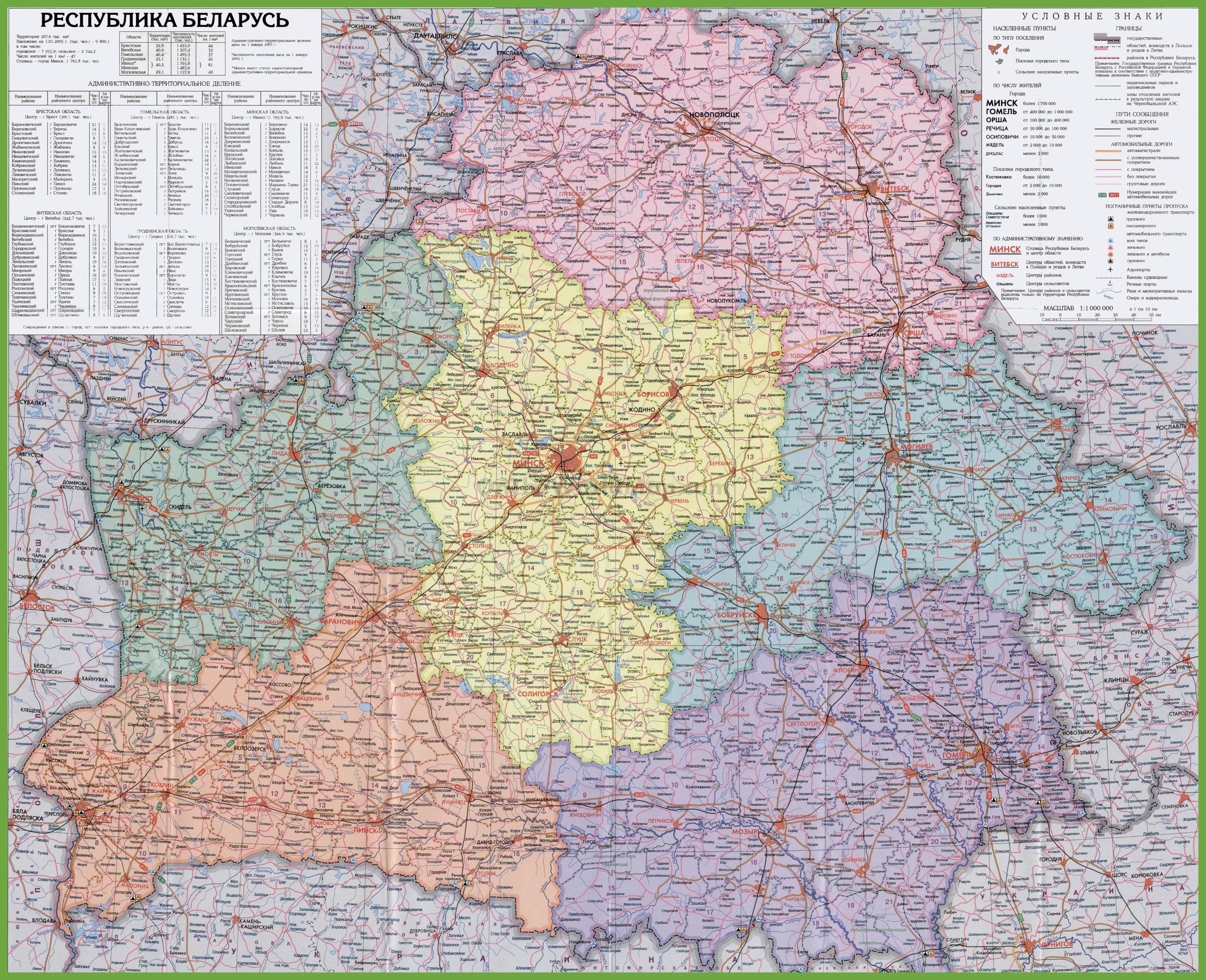 Large detailed belarus political map large detailed belarus political map gumiabroncs Choice Image