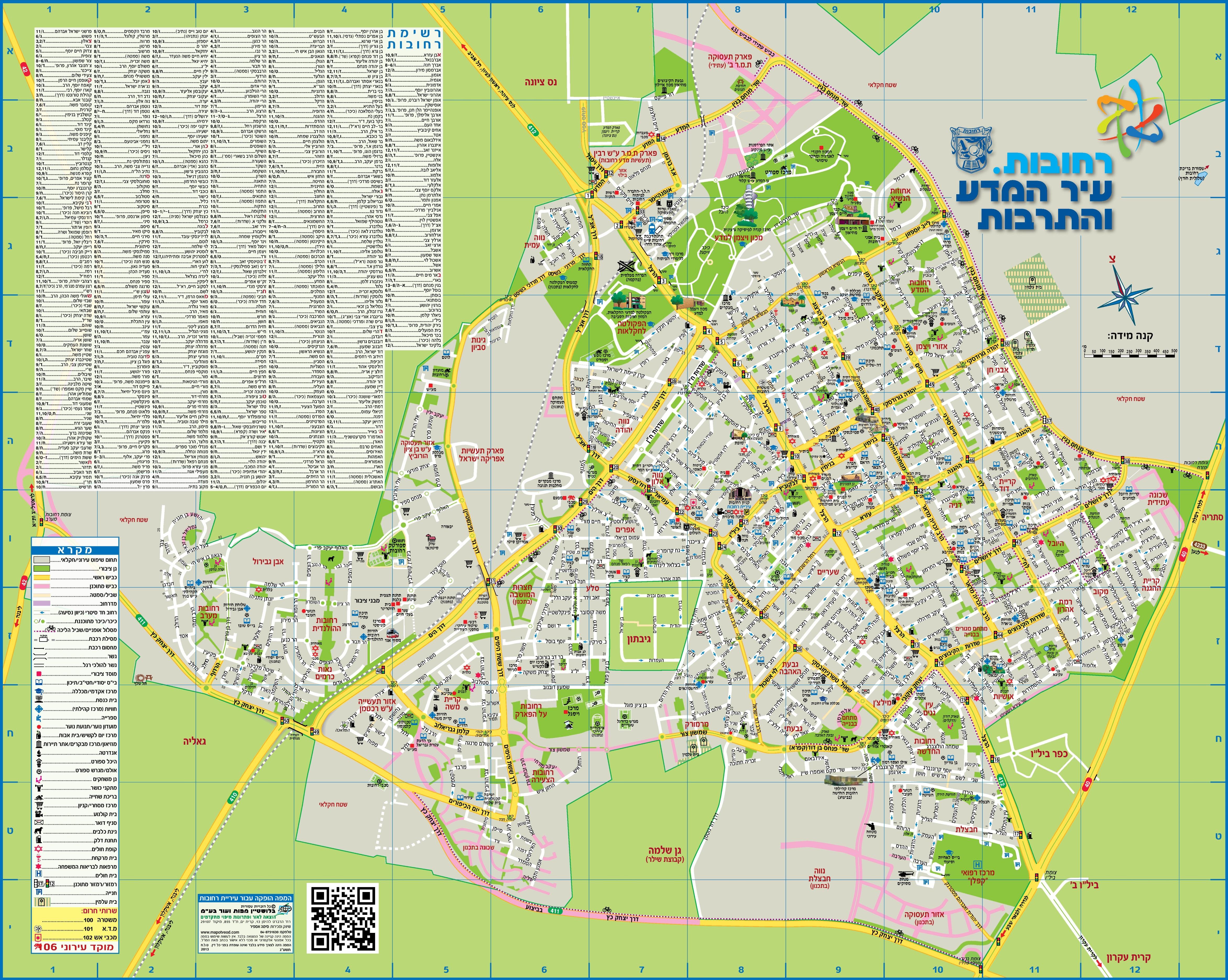 Rehovot tourist map