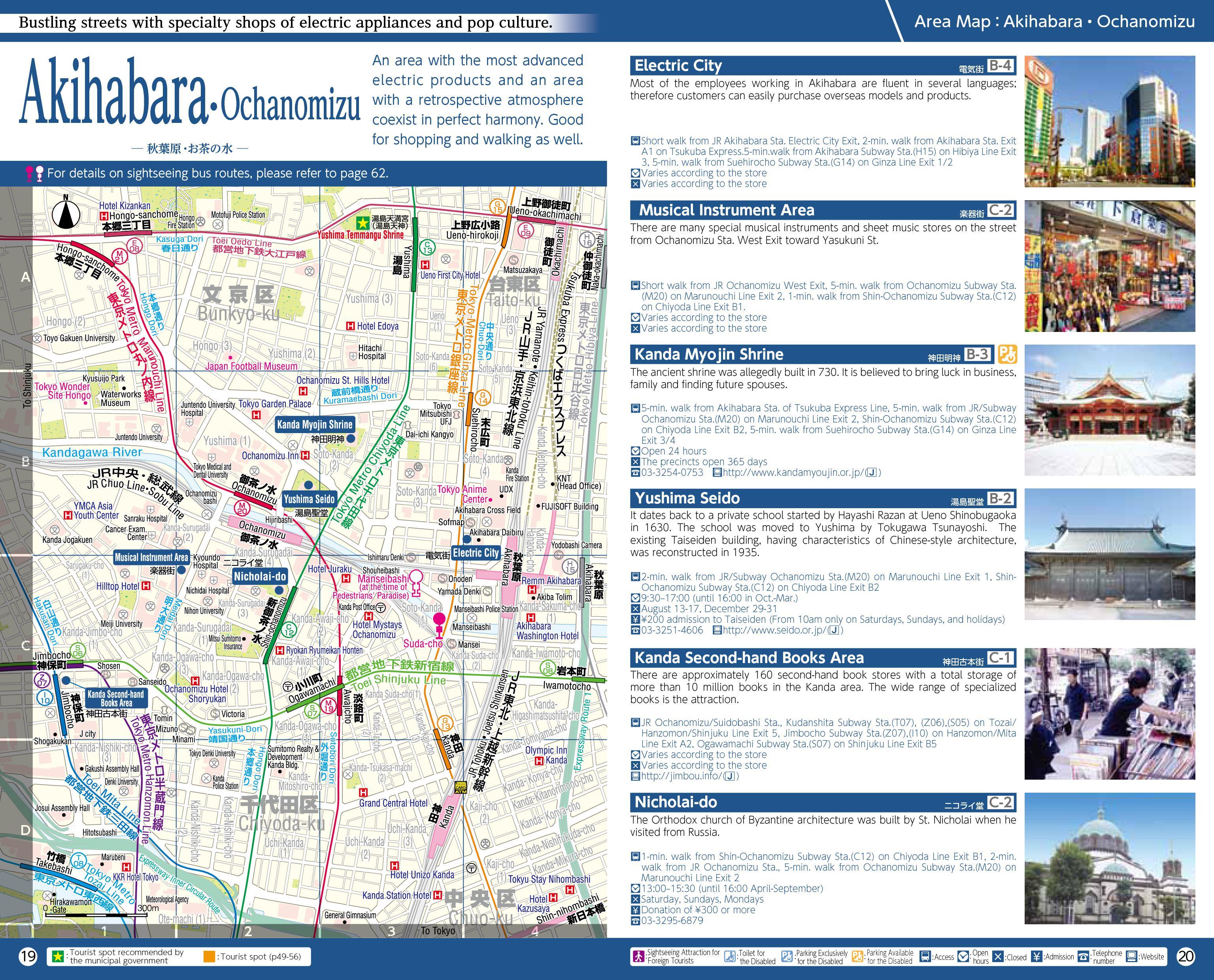 Tokyo Subway Map With Attractions.Akihabara Ochanomizu Map