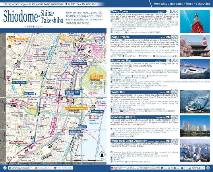 Shiodome Shiba Takeshiba map