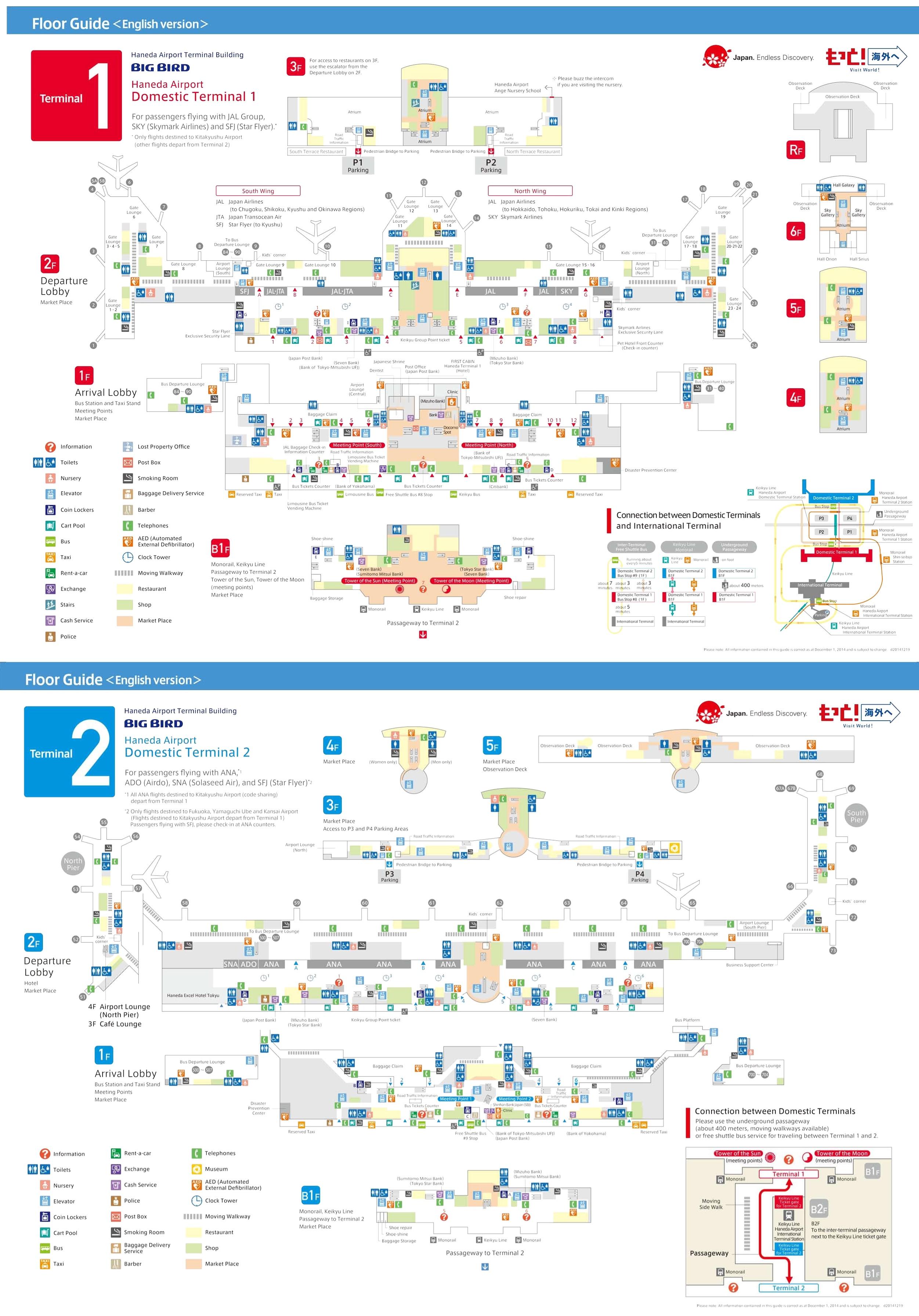 Tokyo International Airport map